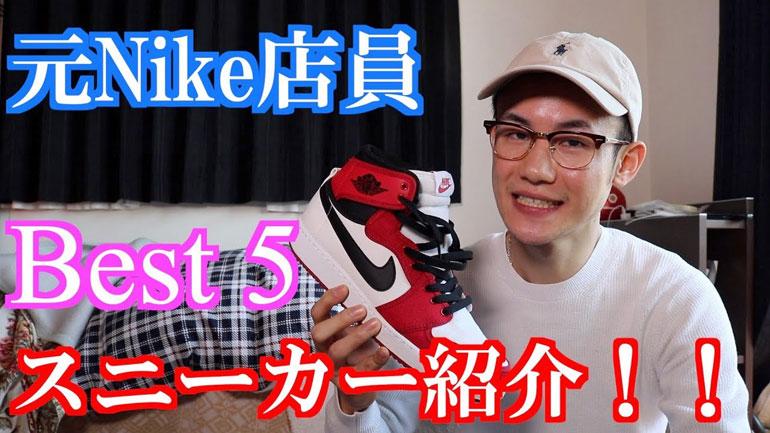 元NIKE(ナイキ)店員の持っているスニーカーBest 5! Former Nike clerk's sneakers Best 5