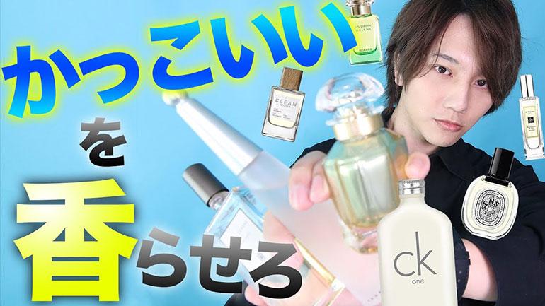 【プロが教える】『モテ香水』の選び方…男子は絶対見て!