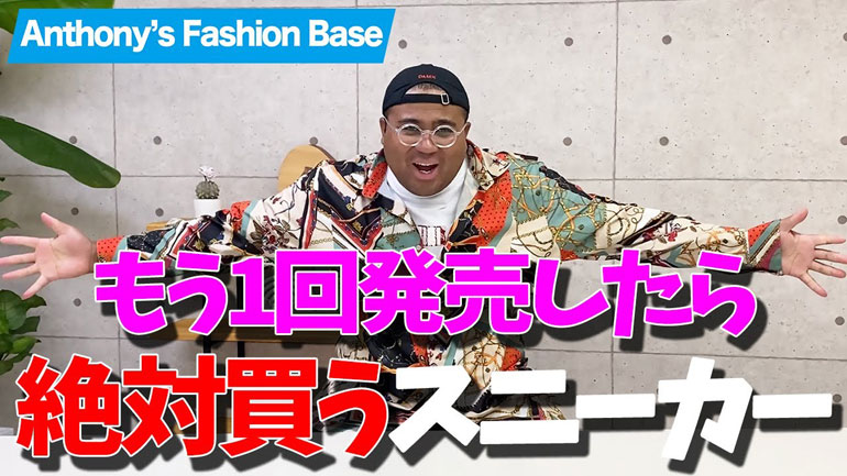 【ファッションベース】このスニーカー再販して!もう1度買いたいスニーカー特集!マジック・スティック オフホワイト アクロニウム エアジョーダン