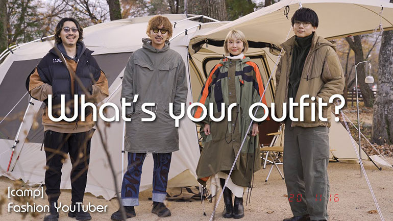人気のファッション系ユーチューバーがキャンプのコーディネートをご紹介!