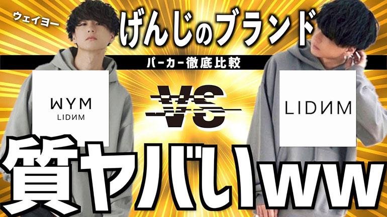 げんじのブランド WYM VS LIDNM