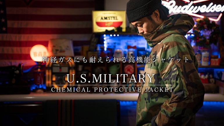 U.S.ミリタリー 神経ガスにも耐えられる高機能ジャケット
