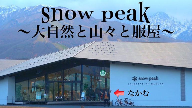 snow peak スノーピーク 大自然と山々と服屋