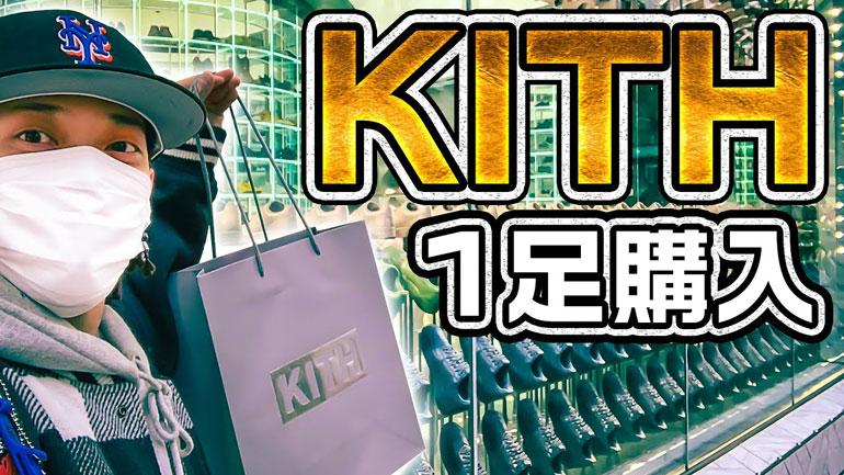 KITH 1足購入