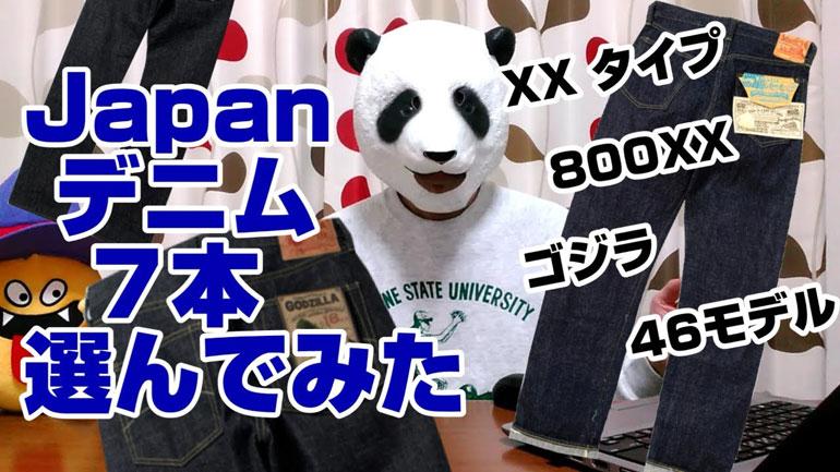 JAPANデニム7本選んでみた XXタイプ 800XX ゴジラ 46モデル