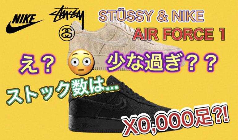 """STUSSY(ステューシー) & NIKE AIR FORCE 1 (ナイキ エアフォース1)!Air Jordan 11 (エアジョーダン11)""""Jubilee(ジュビリー)"""""""