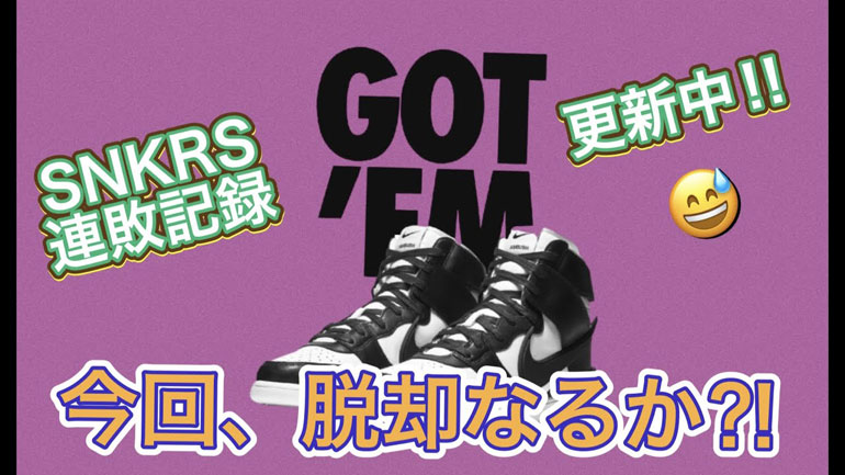 "SNKRS オンラインチャレンジ!AMBUSH x Nike Dunk High ""White/Black""!CU7544-001!Nike Air Max 95 ""Neon""!CT1689-001"