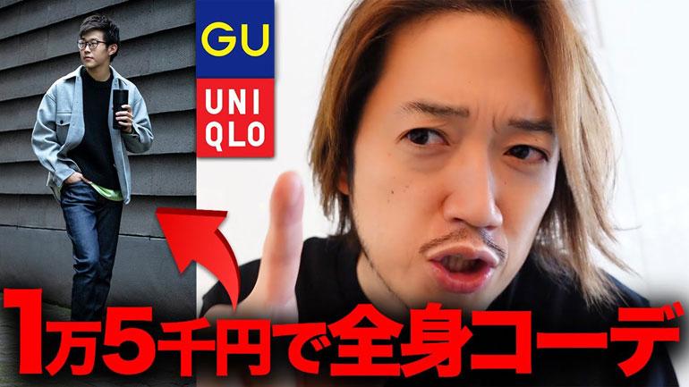 ユニクロ GU 1万5千円で全身コーディネート