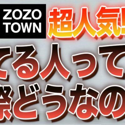 ゾゾタウン(ZOZO TOWN)で話題のWYM(ウィム)