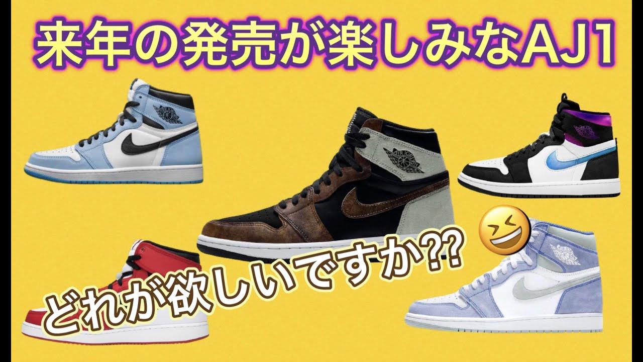 "Air Jordan 1だらけ!Air Jordan 1 High OG ""Light Army""!555088-033!Air Jordan 1 AJKO ""Chicago""!DA9089-100"