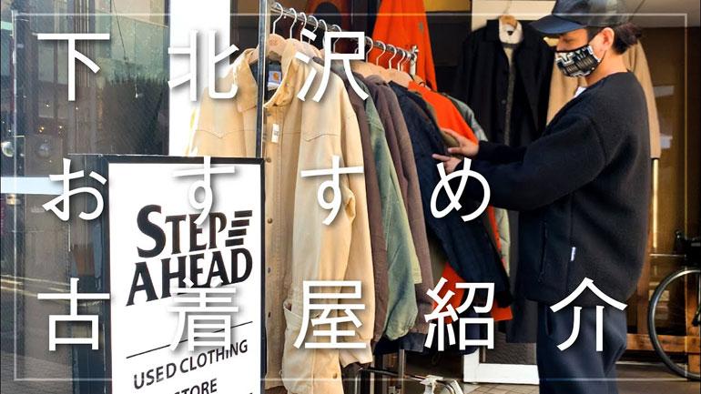 【VLOG】下北沢のおすすめの古着屋さん巡り【購入品紹介】