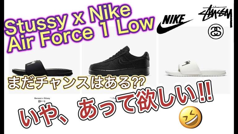 Stussy(ステューシー) x Nike(ナイキ) コラボ!Stussy x Nike Air Force(エアフォース) 1 Low!CZ9084-001!