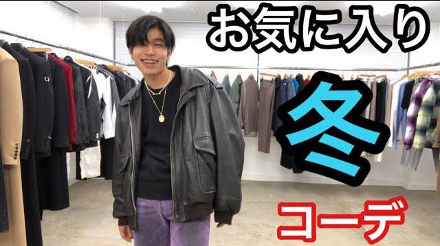 【男男男】冬のお気に入りスタイリング紹介!カッコ良いし暖かいんだ