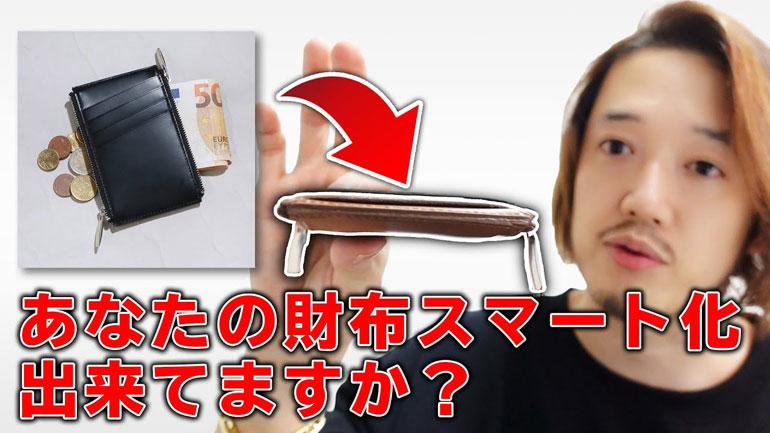 財布(ウォレット)はどんどん小さくなってる!?現代財布事情を解決する名品紹介!