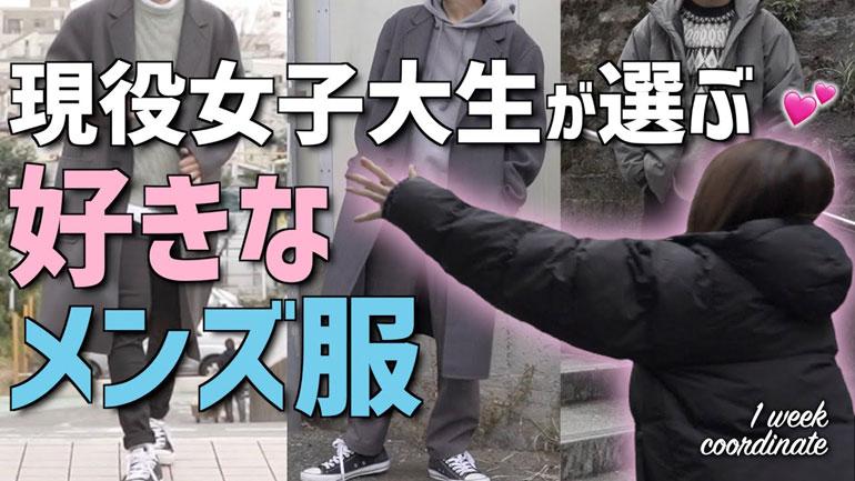 ユニクロ&ジーユー 現役女子大生が組む女子ウケ抜群のプチプラ1週間コーディネート!!【UNIQLO GU】