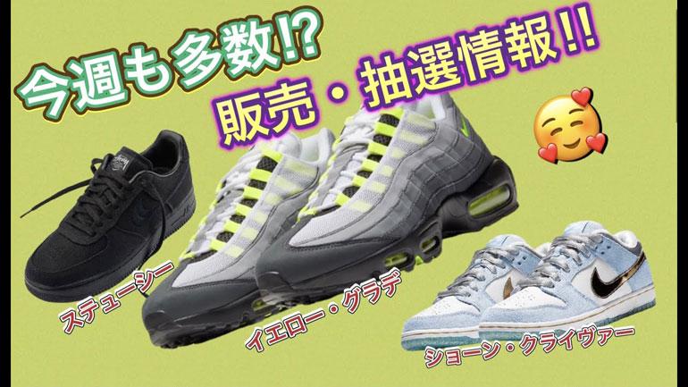 """2020年12月15日、SNKRSで発売!Stussy(ステューシー) x Nike(ナイキ) Air Force 1 (エアフォース1)Low!CZ9084-001 Nike Air Max 95 OG """"Neon"""" CT1689-001"""