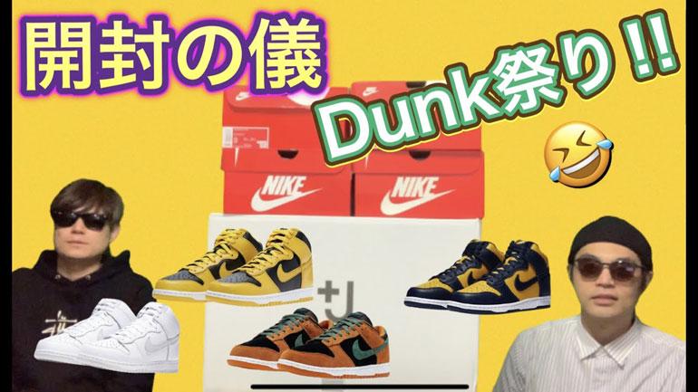 """【開封の儀】ナイキダンク 祭り!Nike Dunk High SP """"Varsity Maize""""!Nike Dunk High """"Michigan""""!CZ8149-002 CZ8149-700"""