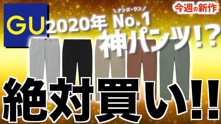 【GU ジーユー】黒スキニー越え!?体型問わず誰でも似合うパンツを教えちゃいます!!