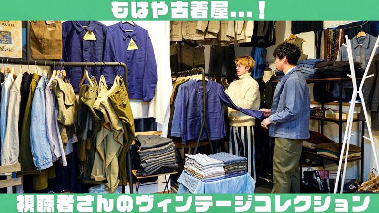 【もはや古着屋...!】視聴者さんのヴィンテージコレクション Vol.3