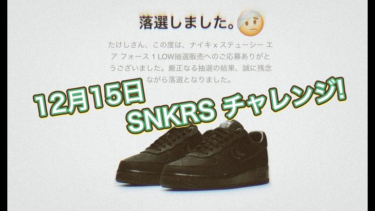 SNKRS オンラインチャレンジ!Stussyステューシー x Nikeナイキ Air Forceエアフォース 1 Low!CZ9084-001 Bodega x Nike Dunk High CZ8125-200