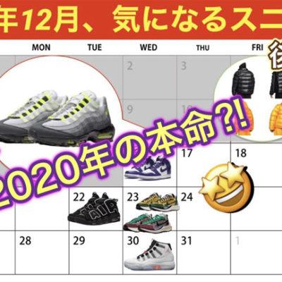 """2020年12月、気になるスニーカー後半戦!!本命は?Nike Air Max 95 OG """"Neon"""" エアマックス95 イエローグラデ!CT1689-001"""