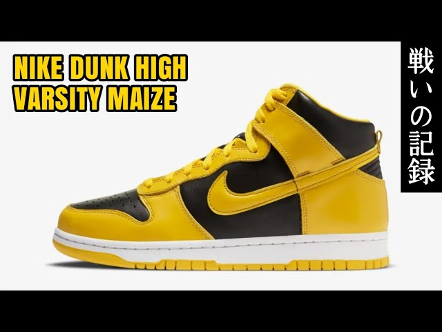 "【NIKE】 DUNK HIGH ""VARSITY MAIZE"" に戦いを挑んだ結果【2020.12.09】ナイキ ダンク"