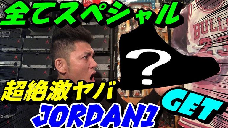 全てがスペシャル!!超絶激やばジョーダン!GET!! NIKE JORDAN1(ナイキ ジョーダン1)