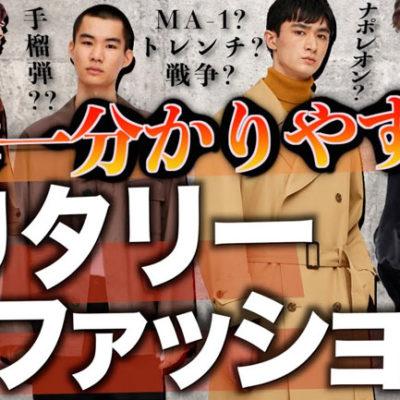 【入門編!!】 UNIQLO(ユニクロ)やZOZO(ゾゾ)とかで見る『ミリタリーファッション』って何!?