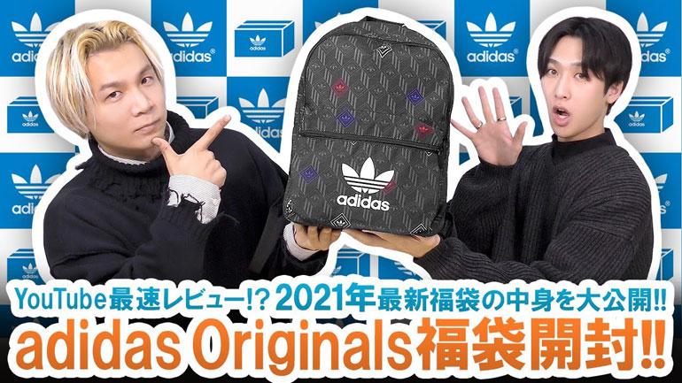 【アディダス / 2021年福袋】YouTube最速レビュー!?大人気adidas Originals福袋の気になる中身を大公開!!【福袋開封】