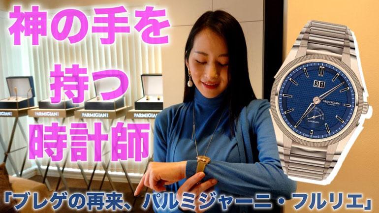 【腕時計魂☆パルミジャーニ・フルリエ】ブレゲの再来と呼ばれた男が作る、魅惑の高級時計です。