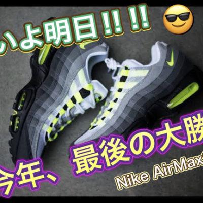 """いよいよ明日!2020年12月17日発売!ナイキエアマックス95 イエローグラデ!Nike Air Max 95 OG """"Neon""""! CT1689-001"""