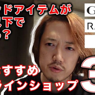 【裏技】海外ブランドが半額で手に入る通販サイト3選 GILT RAGTAG YOOX