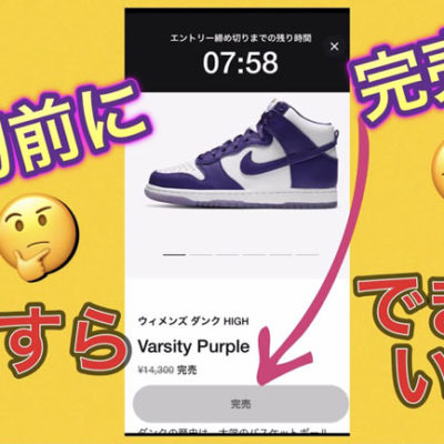 "SNKRS オンラインチャレンジ!Nike Dunk High ""Varsity Purple"" WMNS!DC5382-100!ナイキダンク ハイ!Stussy x Nike"