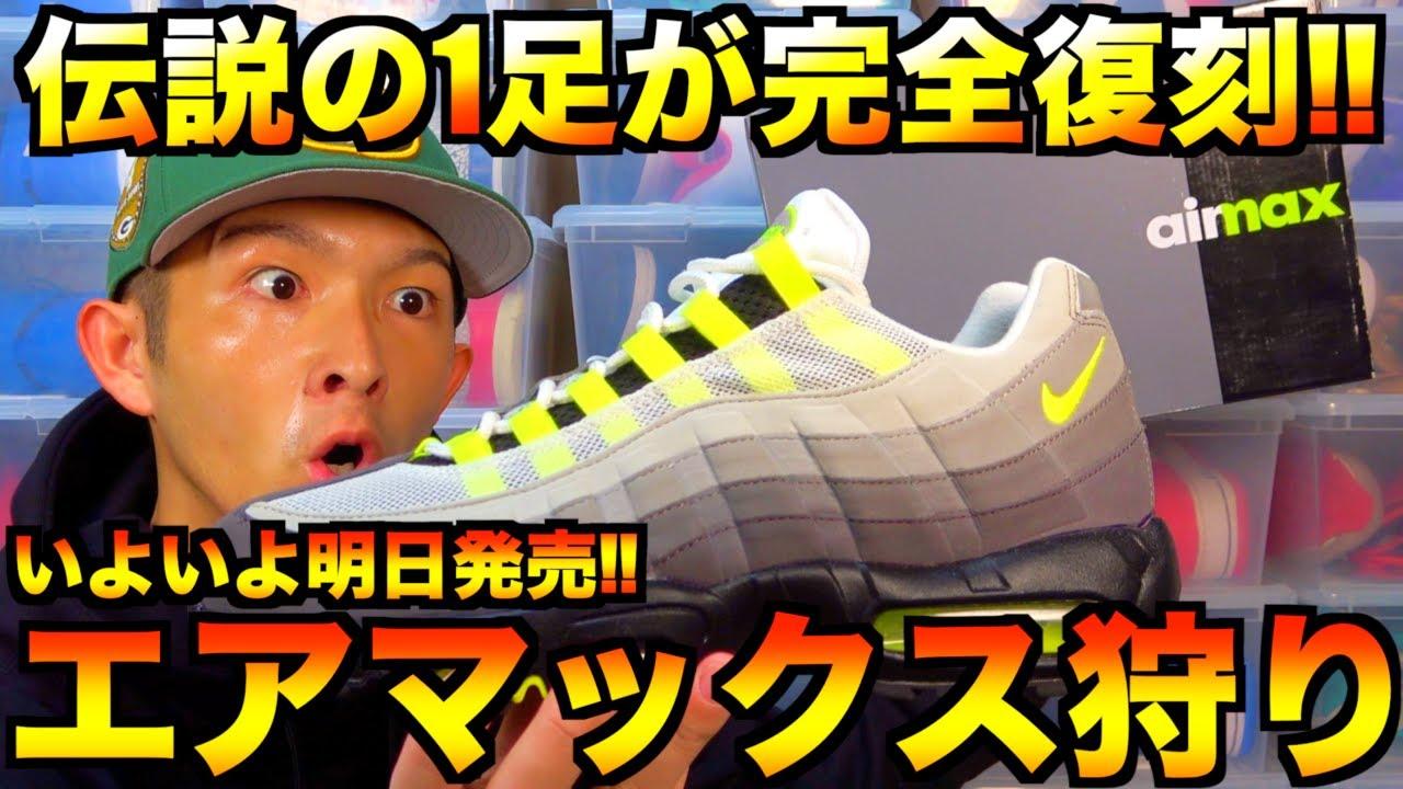 【スニーカー紹介】明日発売!!Nike Air Max(ナイキ エアマックス)狩りの歴史を持つ1足が25周年を記念して待望の電撃復刻!!