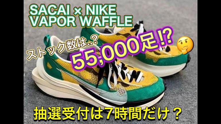 明日、オンラインストア抽選開始!sacai(サカイ) x Nike VaporWaffle(ナイキ ヴェイパーワッフル) !CV1363-700 DD3035-200 UNDEFEATED x Nike Air Max 97(ナイキ エアマックス97)!