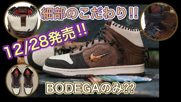 """日本でも発売して欲しい!!Bodega(ボデガ) x Nike Dunk High(ナイキ ダンク ハイ) """"Legend""""!CZ8125-200 Nike Dunk High PRM """"Dark Russet"""" DD1401-200"""