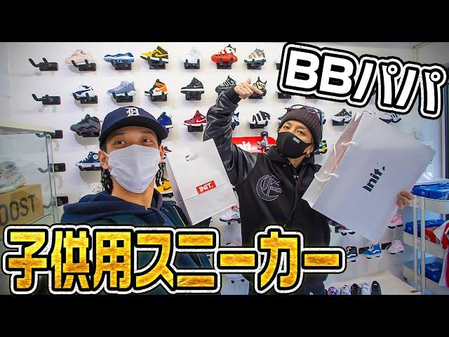 【パパママ必見】BBを子供用スニーカー専門店に連れて行ってお買い物!【VLOG】NIKEナイキ
