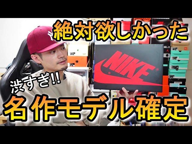 【スニーカーレビュー】カラーリング、素材感全てが完璧すぎる。まじで文句を付けるとこがない!【Nike Air Jordan 1】【Nike/ナイキ】