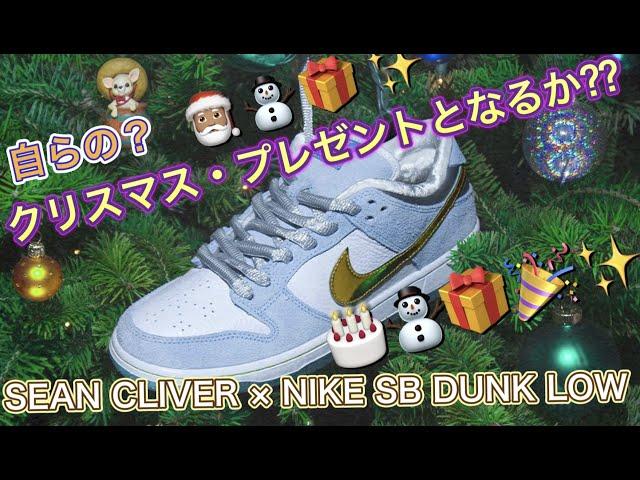 SNKRS オンラインチャレンジ!Sean Cliver x Nike SB Dunk Low!ナイキSBダンク DC9936-100 Air Jordan 1 High OG Pro