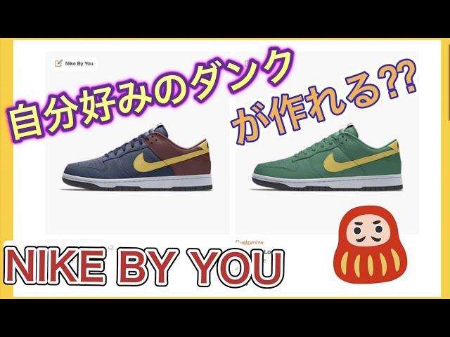 """まもなく来る??Nike Dunk Low ByYou!ナイキダンク ロー!Bodega x Nike Dunk High """"Legend""""CZ8125-200"""