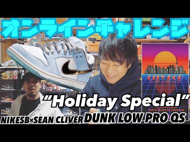 """【オンラインチャレンジ】今野の大本命‼︎クリスマスダンク""""Holiday Special""""NIKE(ナイキ) SB × SEAN CLIVER(ショーン・クライヴァー) DUNK LOW PRO QS"""