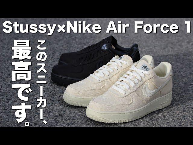 【スニーカーレビュー】このケツはたまらん、シンプルに最高です。 Stussy(ステューシー) Nike Air Force 1(ナイキ エアフォース1) Low Review