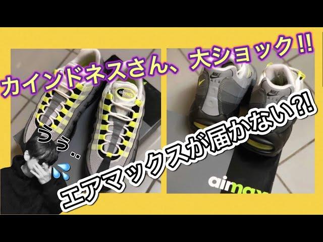 """ショック!まさかキャンセル?Nike Air Max 95 OG """"Neon"""" ナイキ エアマックス95 イエローグラデ!CT1689-001"""