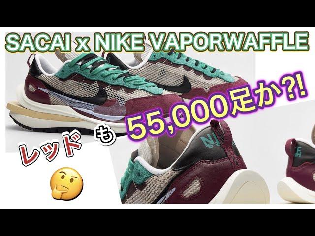 ストック数は?!Sacai x Nike VaporWaffle Villain Red!サカイ x ナイキ ヴェイパーワッフル!DD3035-200 CV1363-700