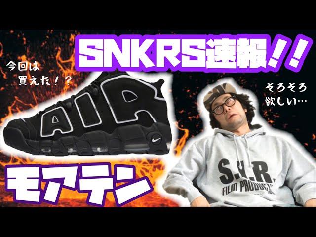 "SNKRS速報 !!NIKE Air More Uptempo OG ""Black/White""(エアモアアップテンポ)【ナイキ 】【モアテン】"