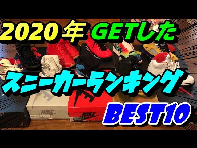 BEST10!! 2020年購入したスニーカーランキング!!NIKE(ナイキ)AIRJORDAN(エアジョーダン)