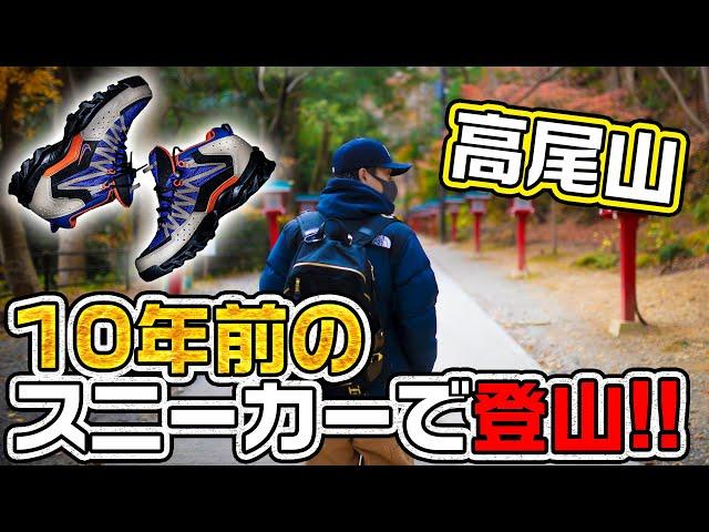 【VLOG】10年前のスニーカーを履いて高尾山の山頂までいけるのか!?【スニーカー/NIKE(ナイキ) ACG】