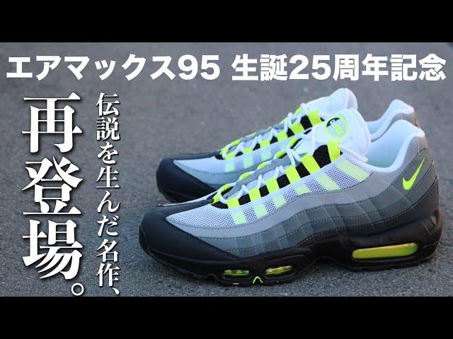 """【伝説的名作】1995年のオリジナルを忠実に再現し、イエローグラデ復刻。/ Nike Air Max(ナイキ エアマックス) 95 OG """"Neon Yellow"""" Reviw"""