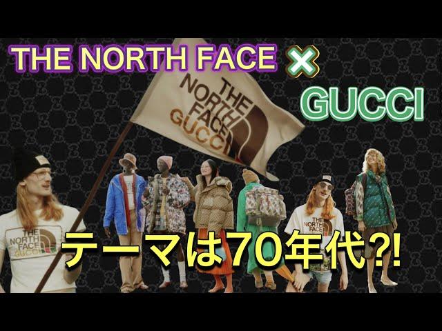 2021年1月発売!テーマは70年代?!THE NORTH FACE x Gucci のオフィシャルリリース!sacai(サカイ) x Nike(ナイキ) VaporWaffle DD3035-200