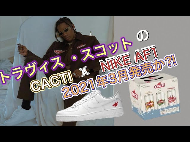 "2021年3月発売?CACTI by Travis Scott NIKE AIR FORCE(ナイキ エアフォース) 1 low!Air Jordan(エアジョーダン) 1 High OG ""Volt Gold"" 555088-118"